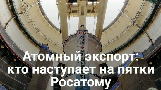 Експортът на ядрени технологии – Кой настъпва Росатом по петите?