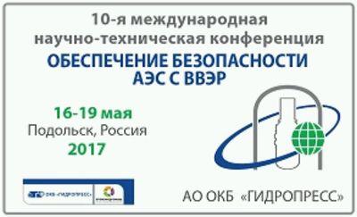 """Десета международна научно-техническа конференция """"Осигуряване безопасността на АЕЦ с реактори ВВЭР"""" с българско участие"""