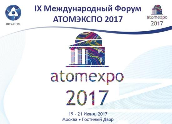 """Министрите на енергетиката на Турция и Египет ще пристигнат в Москва за форума """"Атомэкспо-2017″"""