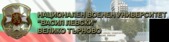 """Националният военен университет """"Васил Левски"""" Велико Търново организира научен форум """"Радиационната безопасност в съвременния свят"""""""