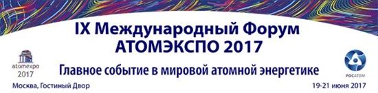 """Резултати от работата на завършилия Международен форум """"Атомекспо 2017"""" – кратък обзор"""