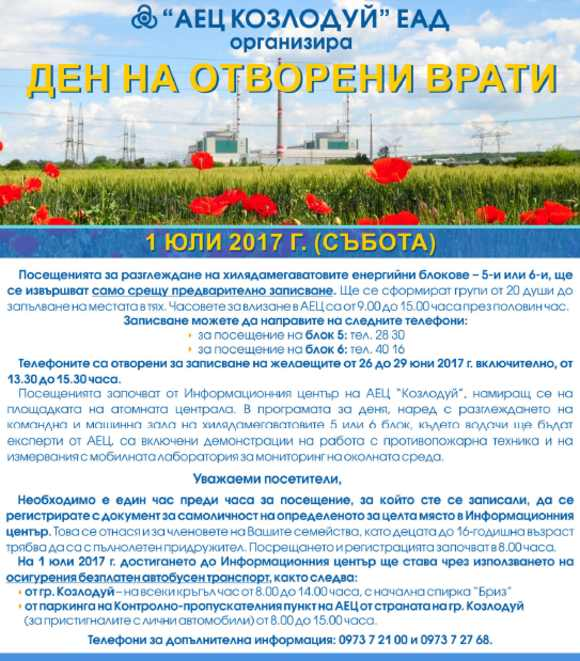 """АЕЦ """"Козлодуй"""" ОРГАНИЗИРА Ден на отворени врати на 1 юли 2017 година (събота)"""