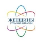 Русия се присъедини към международното движение Жените в ядрената индустрия – Women in Nuclear