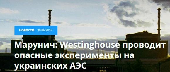 САЩ се интересува от Украйна като опитна площадка за ядреното гориво на Westinghouse