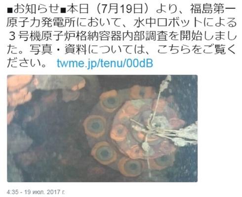 """Подводният робот намери сериозни увреждания на трети реактор на АЕЦ """"Фукушима-1″"""