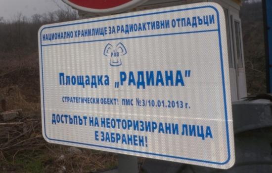 """Очакваме събитието на деня – """"първа копка"""" за изграждане на Национално хранилище за ниско и средноактивни радиоактивни отпадъци (НХ РАО)"""