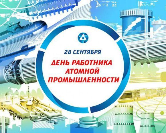 Днес в РФ и Казахстан се чества професионалният празник – Ден на работниците от ядрената промишленост