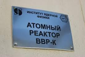 Казахстан изпрати в Русия последната партида гориво с високо обогатен уран (ВОУ) от изследователския реактор