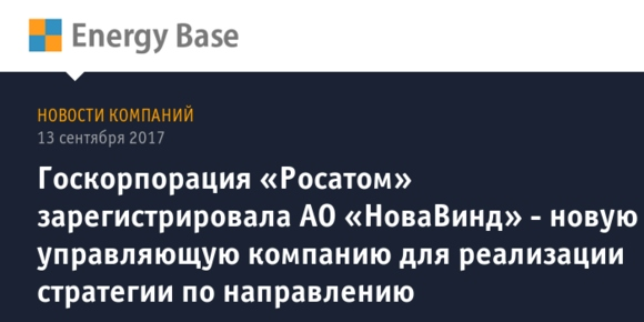 """""""Росатом"""" регистрира АО """"НоваВинд"""" като нова управляваща компания за реализиране на стратегията в направление """"Вятърна ергетика"""""""