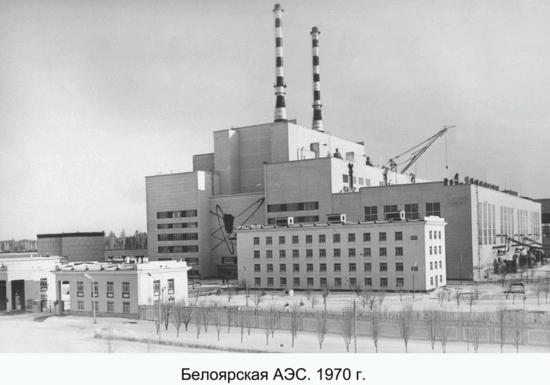 """Белоярска АЕЦ – ОЯГ от спрените 1-ви и 2-ри енергоблок ще бъде извадено и предадено на ПО """"Маяк"""""""