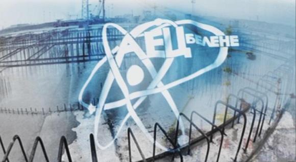 """Подписваме договор с Росатом за консервиране на оборудването за АЕЦ """"Белене"""""""