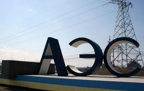 Украйна – Правителството даде зелена светлина на АЕЦ за увеличаване на мощността на енергоблоковете