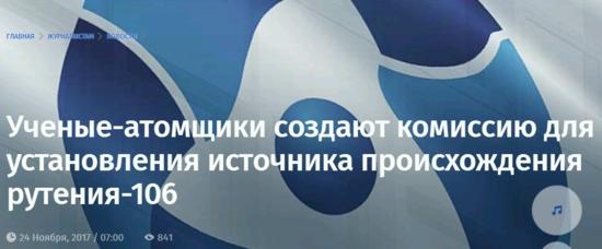 Учените от ядрената сфера създават комисия за определяне на произхода на рутений-106, открит в атмосферата от европейските и руските системи за мониторинг на околната среда.