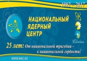 Казахстан – Разработва се технико-икономическата обосновка за изграждане на АЕЦ