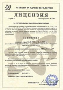 """Пети блок на АЕЦ """"Козлодуи"""" получи лицензия за експлоатация за следващите 10 години – официално съобщение"""