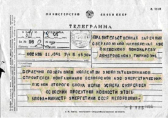 Белоярска АЕЦ – Навършиха се 50 години от въвеждането в експлоатация на енергоблока с реактор АМБ-200