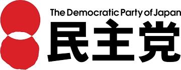 Японските демократи предложиха законопроект за отказ от ядрената енергетика
