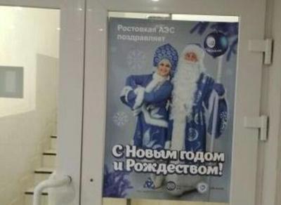 Новогодишен плакат удиви персонала на Ростовската АЕЦ