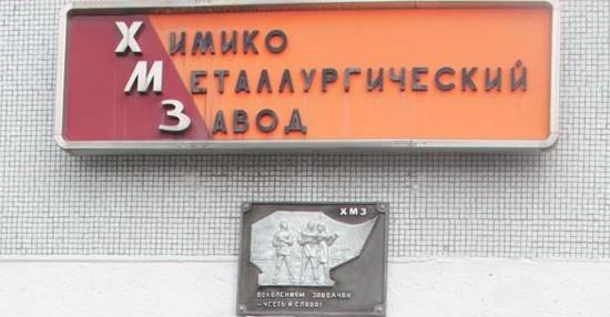 Пожарът в един от заводите на Сибирския химически комбинат не е свързан с изпускане на радиация