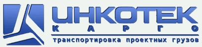 """Инкотек карго е доставил цялото оборудване за АЕЦ """"Белене"""" на 21 декември изпреварвайки графика"""