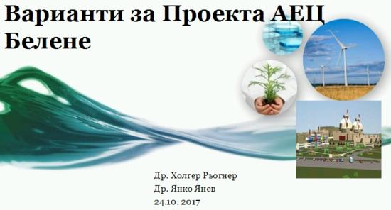 """БУЛАТОМ представи Доклад за необходимостта от строителство на проекта АЕЦ """"Белене"""" пред членовете на Комисията по енергетика към 44-то Народно събрание"""