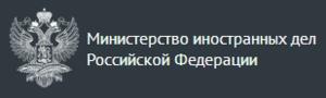 МВнР на Руската Федерация за новата ядрена доктрина на САЩ