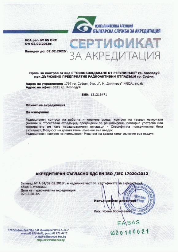 Звено към ДП РАО получи право за крайна радиологична оценка – прессъобщение