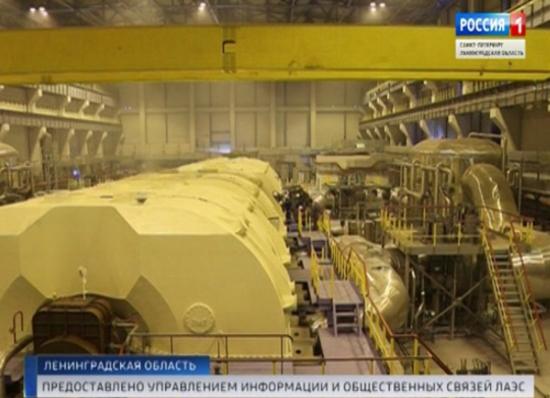 На Ленинградската АЕЦ беше извършено пробно развъртане на турбината на иновационния енергоблок