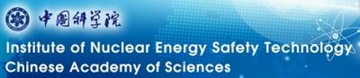 Китай разработва производствена верига за създаване иновативни реактори с оловен топлоносител