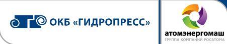 ОКБ «ГИДРОПРЕСС» за двадесети път провежда Международна среща на младите специалисти