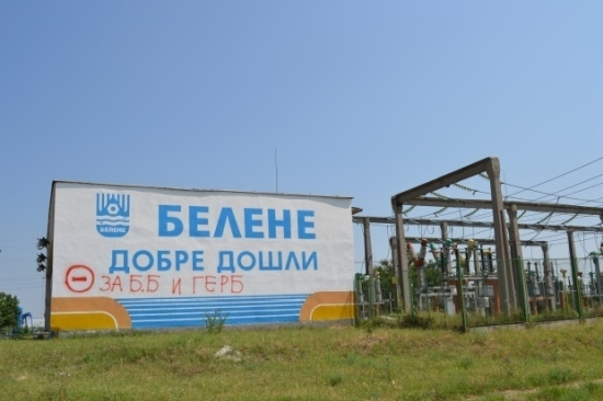 "Преоценка на активите и пасивите на АЕЦ ""Белене"""