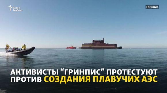 """Активисти на «Greenpeace» съпровождат в опасна близост транспортирането на ПАТЕЦ """"Академик Ломоносов"""""""