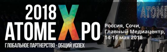 """Днес в Сочи се открива международният форум """"Atomexpo-2018"""""""