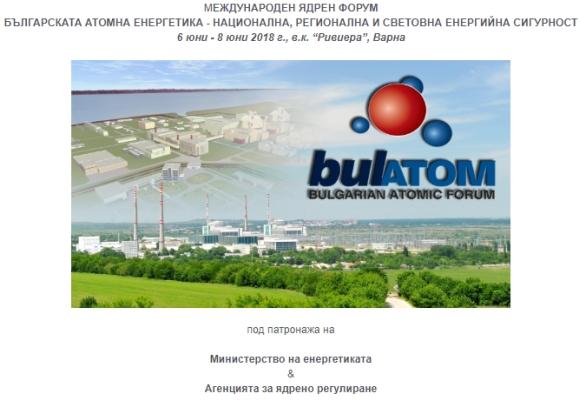 На шести юни се открива ежегодната международна коференция организирана от Булатом