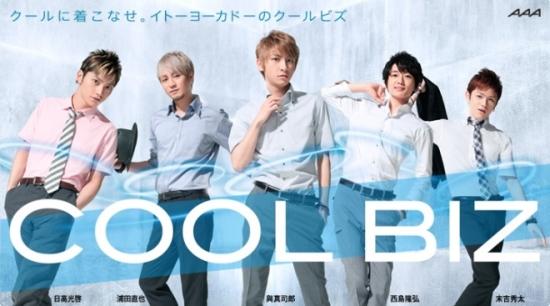 Япония – Coolbiz – Кампанията има за цел да се намали консумацията на електроенергия