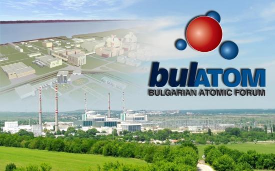 Ехо от първия ден на 17-тата конференция на Българския атомен форум
