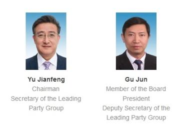 Китай – Смени в ръководството на CNNC на стопанско и партийно ниво