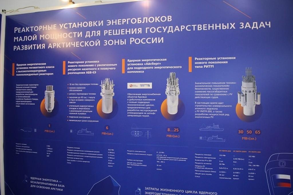 """""""ОКБМ Африкантов"""" разработи нов тип реактори за работа в Арктика"""