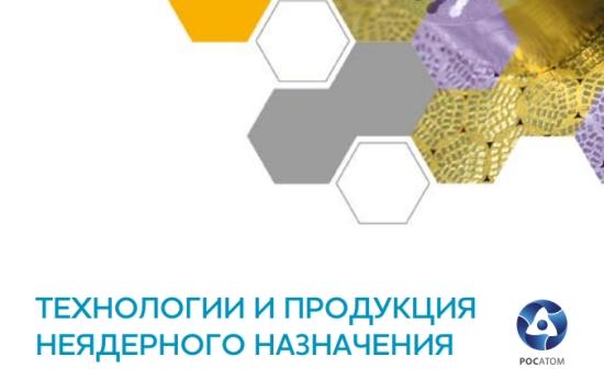 Горивната компания «ТВЭЛ» на Росатом планира към 2030 година да увеличи приходите от «неядрена» продукция