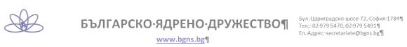 БЯД – Отворено писмо в подкрепа на българската енергетика
