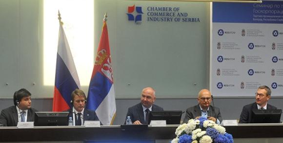 """""""Росатом"""" представи най-новите си ядрени технологии на семинар в Сърбия"""