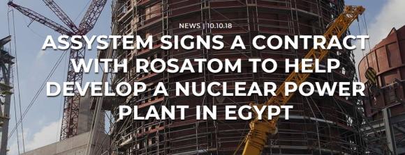 """Инженеринговата група ASSYSTEM ще подпомага """"Росатом"""" за получаване на лицензите за изграждане на АЕЦ """"Дабаа"""" в Египет"""