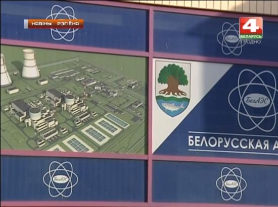 Физическият пуск на реактора на първи блок на БелАЕЦ е планиран за март 2019 година