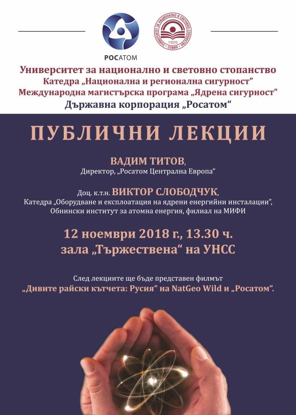 """УНСС и """"Росатом"""" организираха публични лекции в областа на ядрената енергетика"""