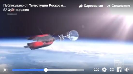 """""""Роскосмос"""" показа проект на космически апарат с ядрена енергийна установка от нов клас"""