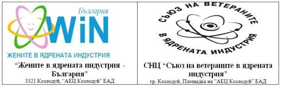 """WiN – България и Съюзът на ветераните в ядрената индустрия организират ученическа конференция """"Ядрената енергия за чиста природа"""""""