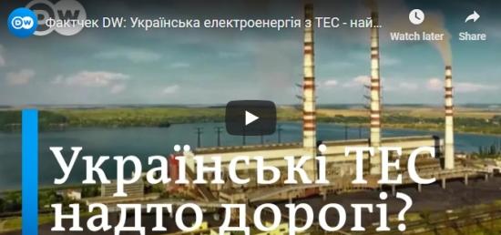 DW – Електроенергията от ТЕЦ в Украйна е най-скъпата в света