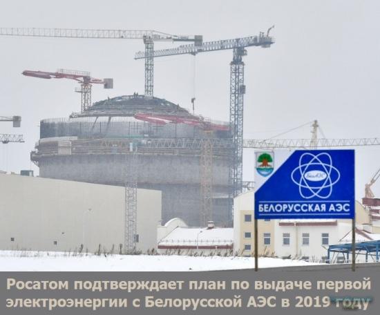 През 2019 година първи енергоблок на Беларуската АЕЦ ще бъде въведен в експлоатация