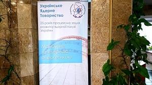 """По случай 33-та годишнина от аварията в Чернобилската АЕЦ ще се проведе третият хакатон: превръщането на обекта """"Укритие"""" в екологична система"""