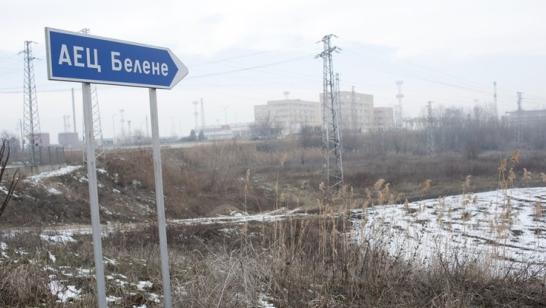 Русия очаква България да вземе решение за АЕЦ Белене